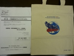 宇宙戦艦ヤマトオリジナルバッグ