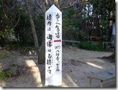 八坂寺へ700m